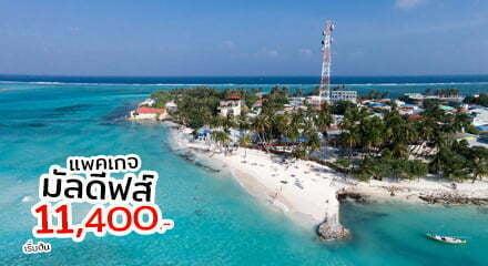 เที่ยวมัลดีฟส์ พัก Velana Blu Maafushi ราคาเริ่มต้น 11,400