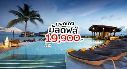 เที่ยวมัลดีฟส์ พัก Centrara Ras Fushi Resort & Spa ราคาเริ่มต้น 19,900