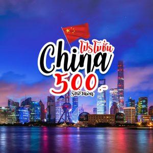 ทัวร์จีน 2019 ลดทุกเมือง 500 บาท