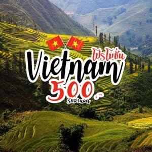 ทัวร์เวียดนาม 2019 ลดสนั่นทุกโปรแกรม 500 บาท