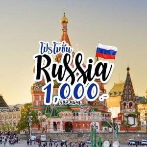 ทัวร์รัสเซีย 2019 ใจปล้ำลดให้เลย 1,000 บาท