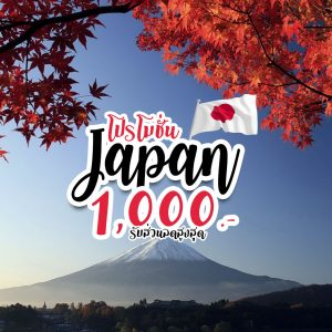 ทัวร์ญี่ปุ่น 2019 ท่องแดนอาทิตย์อุทัย ลดสูงสุด 1,000 บาท