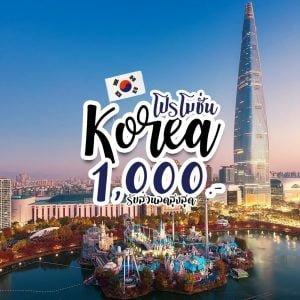 ทัวร์เกาหลี โซล ปูซาน 2019 ลดสูงสุด 1,000 บาท