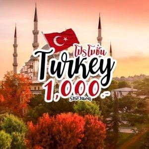 ทัวร์ตุรกีท่องเมืองแห่งนิยาย 2019 ลดเลย 1,000 บาท