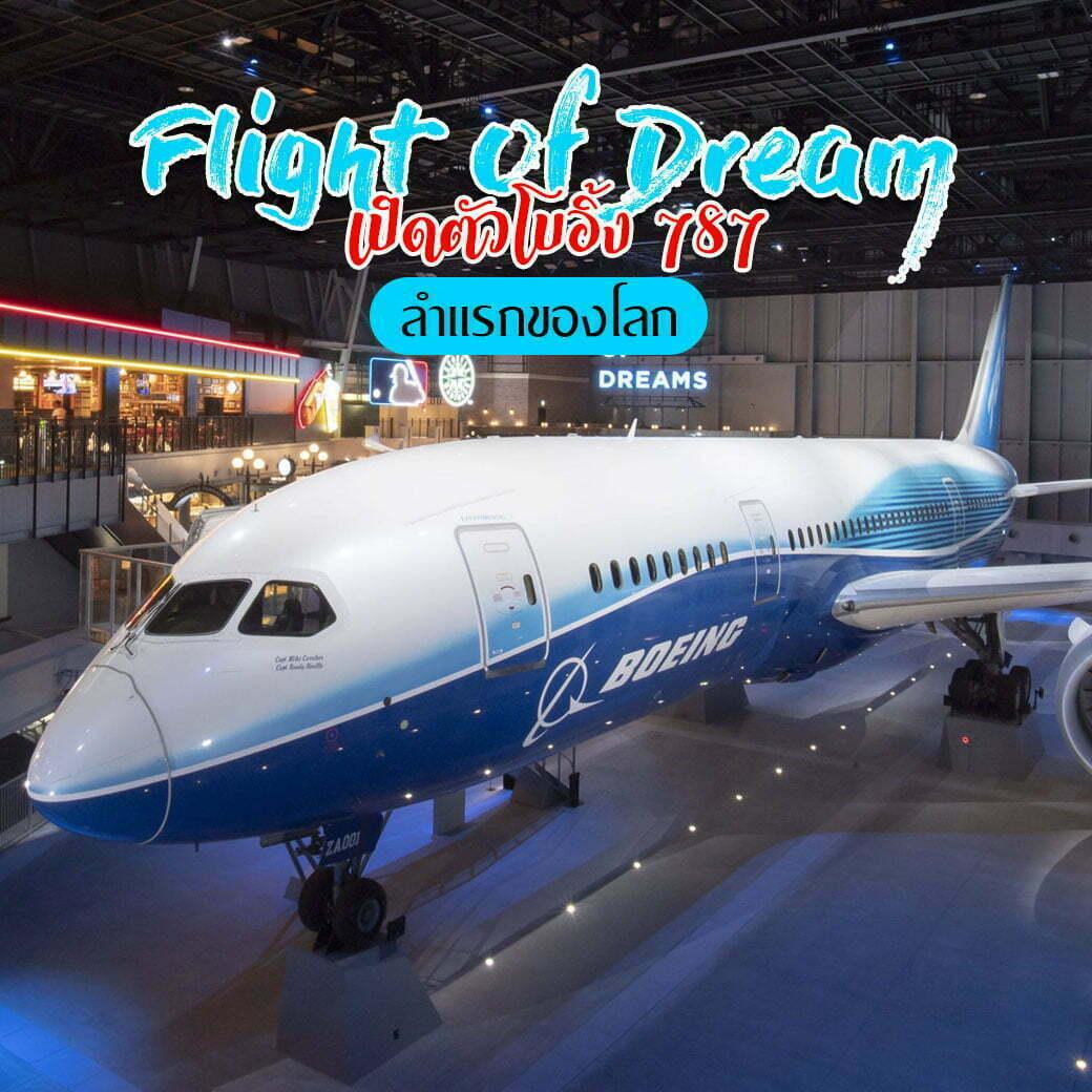 เปิดตัวเครื่องบินโบอิ้ง 787 ลำแรกของโลก