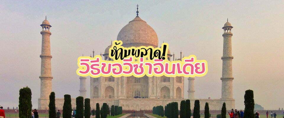 ใครกำลังวางแพลนเที่ยวอินเดีย ห้ามพลาด! วิธีขอวีซ่าอินเดีย