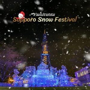รวมทัวร์ Sapporo Snow Festival 2020