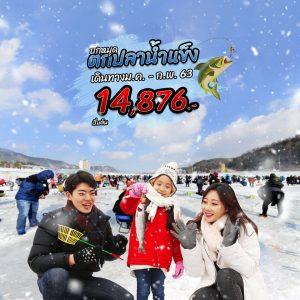 รวมทัวร์ตกปลาน้ำแข็ง (Ice Fishing Festival 2020)