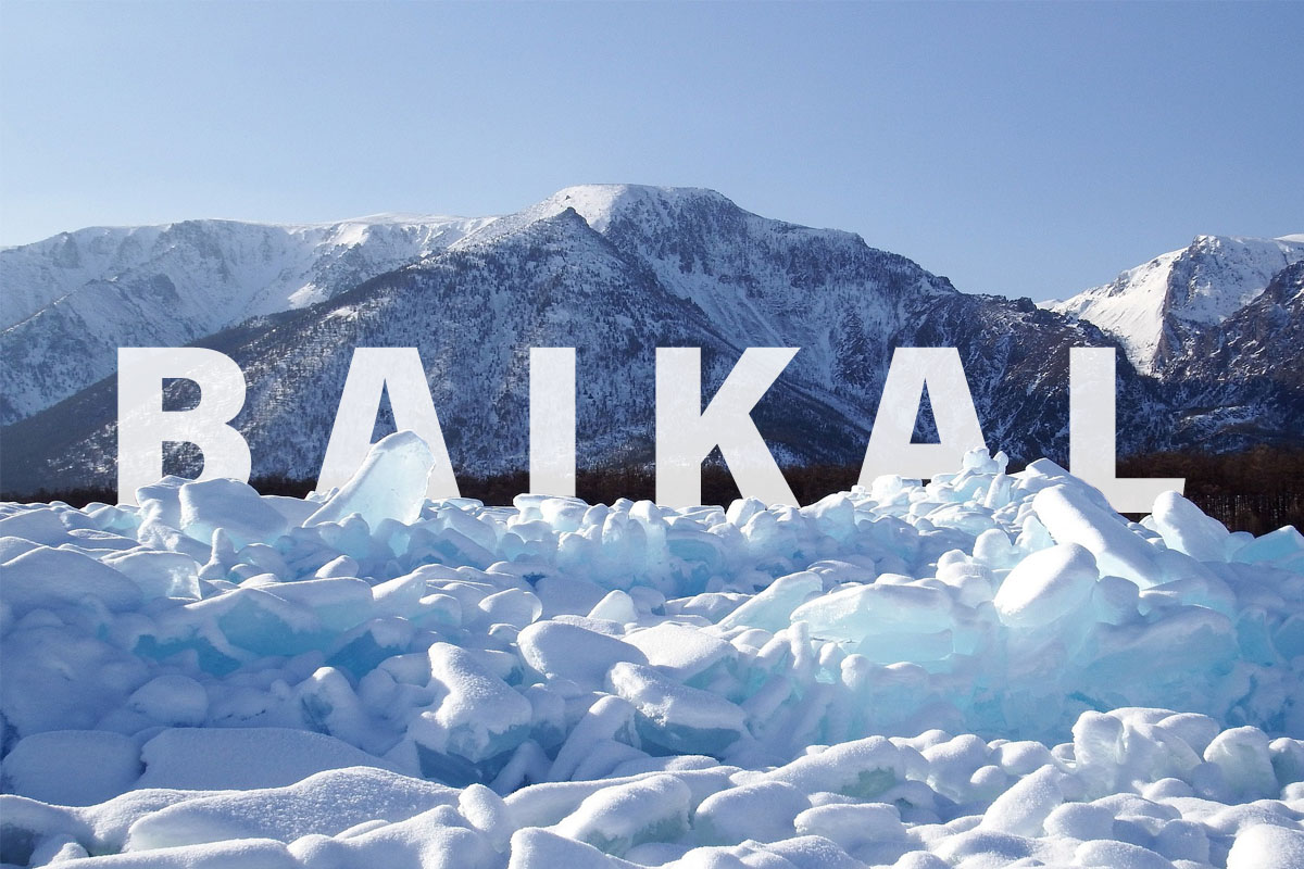 ไปเที่ยวไบคาลกันเถอะ ทะเลสาบน้ำแข็งขนาดใหญ่